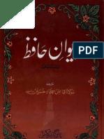 Deewan e Hafiz