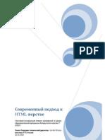 Современный подход к HTML-верстке