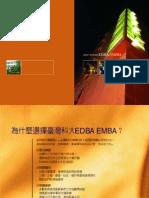 台科大2006年EDBA-EMBA招生手冊
