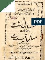 Masayil e Ahle Sunnat Bajawab Masayil e Najdiyat by Sharf Qadri