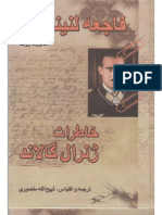 The First and The Last By Adolf Galland Persian Translation