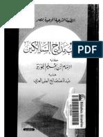 تهذيب مدارج السالكين-محمد احمد الراشد