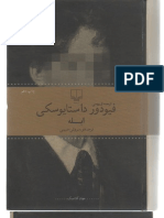 Idiot Persian translation ابله فیودور داستایوفسکی