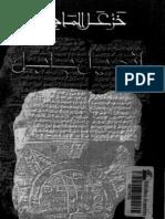إنجيل بابل - خزعل الماجدي