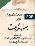 Talkhees Bahar e Shariyat by Sharaf Qadri