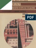 Πόλη και Κοινωνία. Ιδεολογία, Κοινωνιολογική Θεωρία και Σχεδιασμός
