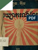 Khmer Grammar Book