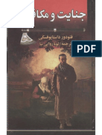 Crime and punishment persian translation جنایت ومکافات