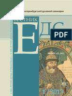 Вестник Екатеринбургской духовной семинарии. 2013. Вып. 1(5)