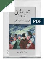 Demons Persian Translation شیاطین جن  زدگان فیودور داستایوفسکی ترجمه سروش حبیبی