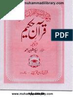 Quran e Hakeem (Urdu Translation Word by Word in 2 Colors) by Syed Shabbir Ahmad