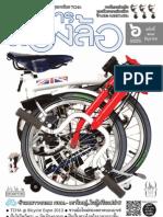 วารสาร สารสองล้อ เดือน มิถุนายน 2556