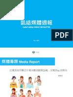 Carat Media NewsLetter 693 Report