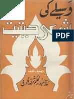 Wasila Ki Sharai Hasiyat by Sharaf Qadri