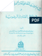 Al Imam Ahamd Raza Ala Mizan Ul Insaf by Sharaf Qadri