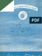 Tarjaman e Quran by Sharaf Qadri
