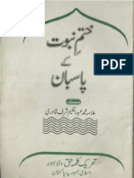 Khatme Nabuwat k Pasban by Sharaf Qadri