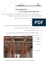 scaffolds in arabic
