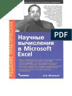 Васильев Научные вычисления в MS Excel