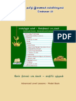 Tamil Language Learning