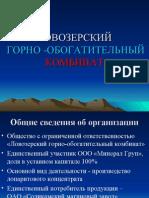 Ловозерский горно-обогатительный комбинат