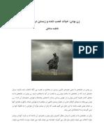 Fatima Sadeghi the Being in Siege