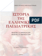 Pediatriki 24grammata.com