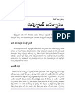 Computer Avirbhavam
