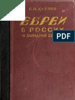 Dubnov s.m. - Evrei v Rossii i Zapadnoy Evrope v Epohu Antisemitskoy Reakcii - 1923