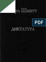 Shmitt k. - Diktatura. Ot Istokov Sovremennoy Idei Suvereniteta Do Proletarskoy Klassovoy Borby Slovo o Sushchem. - 2005