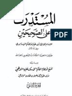 Al Mustadrak Alas Sahihain (Arabi) by Abi Abdullah Hakim 2 of 5