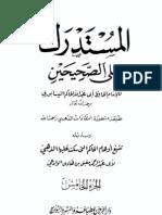 Al Mustadrak Alas Sahihain (Arabi) by Abi Abdullah Hakim 5 of 5