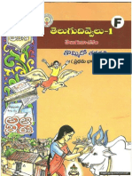 9th Class Telugu New Text - 2013
