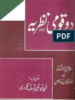 Do Qaumi Nazria Mujadid e Alif Sani and Iqbal Ki Nazar Main