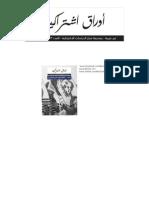 مجلة أوراق اشتراكية، العدد ٢٣
