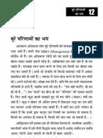 Secret Book In Marathi Pdf