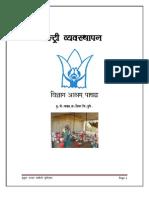 Poultry Book Marathi OER