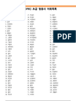 TOPIK (Test of Proficiency in Korean) Elementary Adjectives List
