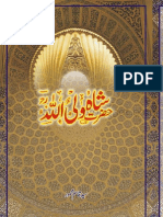 Shah Wali Ullah by Syed Qasim Mehmood - Urdulibrary.paigham.net(1)