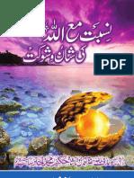 90-Nisbat Ma Allah Ki Shan o Shokat