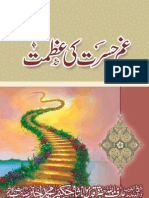 93-Ghame_hasrat_ki_Azmat