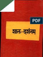 Shakta Darshanam Pandit Chakreshwar Bhattacharya
