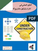 الدليل العلمي في ادارة وتوثيق مشاريع التشييد