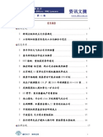 德恒资讯文摘.132期