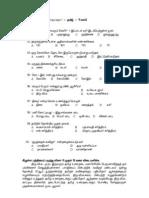Tamil Question TNTET Paper 1