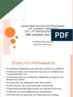 Καινοτόμο πολιτιστικό πρόγραμμα φιλαναγνωσίας 2012-2013, Παρταλά Δέσποινα, 14ο Νηπιαγωγείο Χανίων