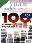 [經理人][15] 進入管理知識殿堂不可不讀的100本最佳商管書