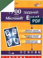 1700 заданий по Microsoft Excel_Златопольский Д.М_2003 -544с