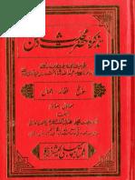 Tazkira Mohaddis e Dakkan Syed Abdul Shah Naqshbandi Qadri