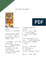 Ganapathi Moola Mantras